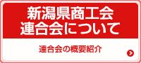 新潟県商工会連合会について