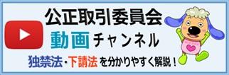 公正取引委員会チャンネル
